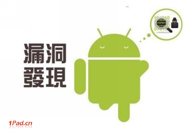 android漏洞