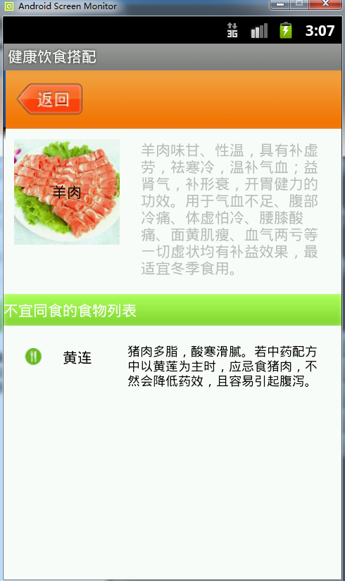 Android健康饮食