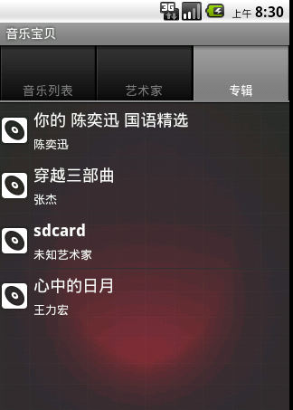 Android音乐播放器源码